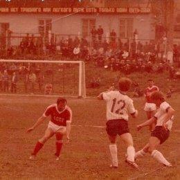 Снежный матч, или Футбол на Сахалине 30 лет назад