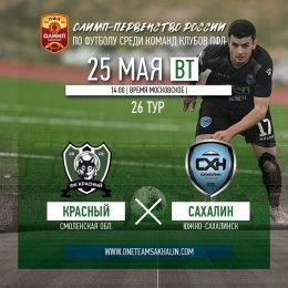 ФК «Красный» VS. «Сахалин»