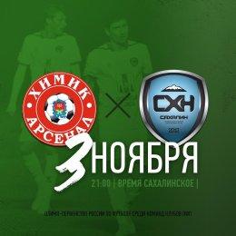 «Химик-Арсенал» VS. «Сахалин»
