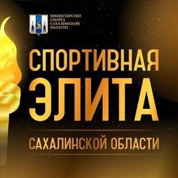 Стартовал прием заявок на участие в конкурсе «Спортивная Элита Сахалинской области»