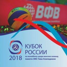 Сегодня в Калининграде начинается полуфинальный турнир Кубка России