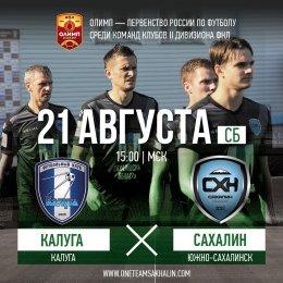 ФК «Калуга» VS. «Сахалин»