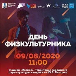 Сахалинцев приглашают отпраздновать Всероссийский День физкультурника