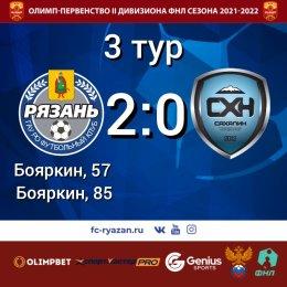 «Сахалин» потерпел первое поражение в ФНЛ-2