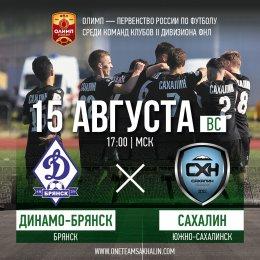 «Динамо» (Брянск) VS. «Сахалин»
