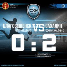«Сахалин» - в 1/32 финала!