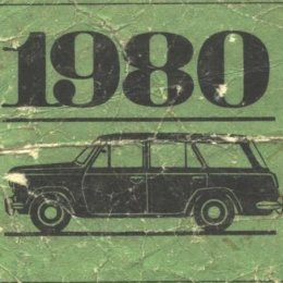 Страницы истории дзюдо: однажды, 40 лет назад…