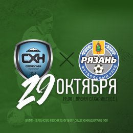 «Сахалин» VS. «Рязань»