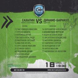 «Сахалин» одержал 16 волевую победу в истории