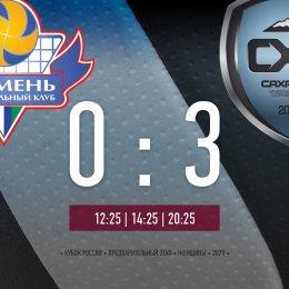 «Сахалин» выиграл второй матч подряд