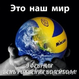 Поздравляем с Днем рождения волейбола!