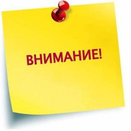 Внимание: отмена курсов повышения квалификации!