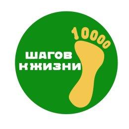 Сахалинцев приглашают присоединиться к Всероссийской акции «10 000 шагов к жизни»