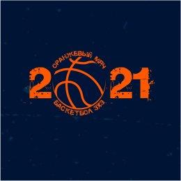 Сахалинцев приглашают принять участие во Всероссийских соревнованиях «Оранжевый мяч-2021»