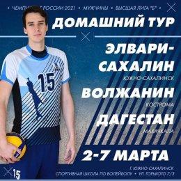 Южно-Сахалинск примет тур мужского чемпионата России по волейболу