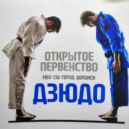Дзюдоисты из пяти городов приняли участие в открытом турнире в Долинске
