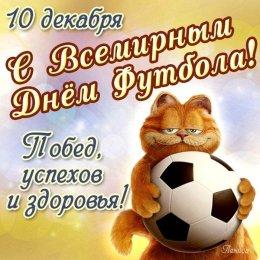 Поздравляем с Всемирным днем футбола!