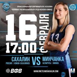 «Сахалин» (Южно-Сахалинск) VS. «Минчанка» (Минск)