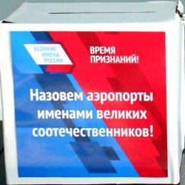 В ВЦ «Сахалин» можно проголосовать за название аэропорту Южно-Сахалинска