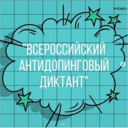 Сахалинцы стали одними из самых активных участников антидопингового диктанта