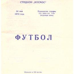 """""""Сахалин"""" - """"Томлес"""" (Томск)"""