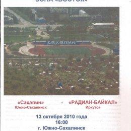 """Сахалин"" - ""Радиан-Байкал"" (Иркутск). Вид 2."