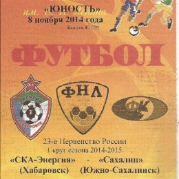 """СКА-Энергия"" (Хабаровск) - ""Сахалин"". Вид 2"