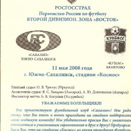 «Сахалин» (Южно-Сахалинск) – «КУЗБАСС» (Кемерово).