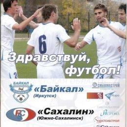 """""""Байкал"""" (Иркутск) - """"Сахалин""""."""