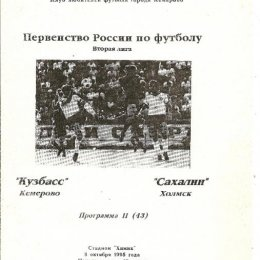 """Кузбасс"" (Кемерово) - ""Сахалин"" (Холмск)"