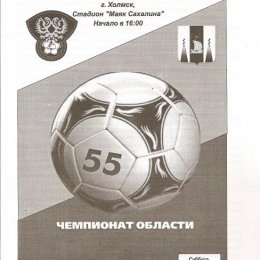 """Портовик"" (Холмск) - ""Локомотив"" (Южно-Сахалинск)"