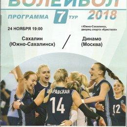 """Сахалин"" - ""Динамо"" (Москва)"