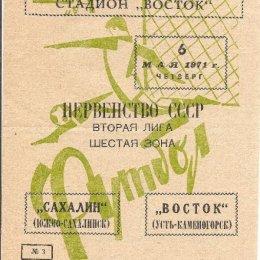 """Восток"" (Усть-Каменогорск) - ""Сахалин"" (Южно-Сахалинск)"
