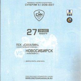 """""""Сахалин"""" - БК """"Новосибирск"""""""