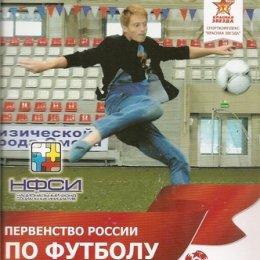 """Иртыш"" (Омск) - ""Сахалин""."
