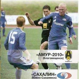 """""""Амур-2010"""" (Благовещенск) - """"Сахалин"""""""