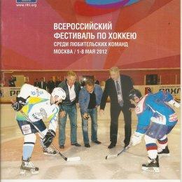 Всероссийский фестиваль по хоккею среди любительских команд (Москва)