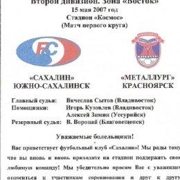 «Сахалин» - «Металлург» (Красноярск).  Вид 1