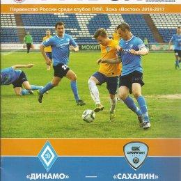 """""""Динамо"""" (Барнаул) - """"Сахалин"""""""