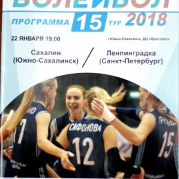 """Сахалин"" - ""Ленинградка"" (Санкт-Петербург)"