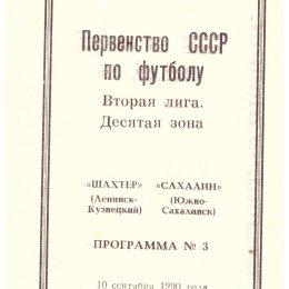 """Шахтер"" (Ленинск-Кузнецкий) - ""Сахалин"""
