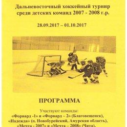 Дальневосточный хоккейный турнир среди детских команд 2007-2008 г.р. (Благовещенск)