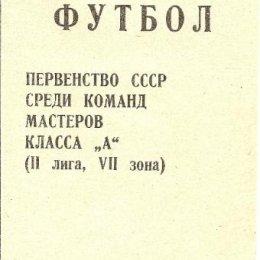 """""""Старт"""" (Ангарск) - """"Сахалин"""""""