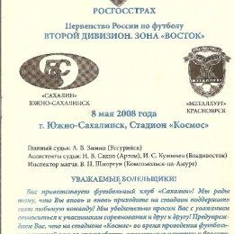 «Сахалин» (Южно-Сахалинск) – «Металлург» (Красноярск)