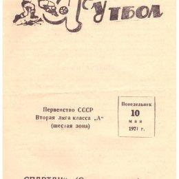 """""""Спартак"""" (Семипалатинск) - """"Сахалин"""""""