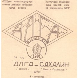"""Алга"" (Бишкек) - ""Сахалин"""
