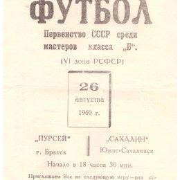 """Пурсей"" (Братск) - ""Сахалин"""