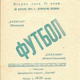 """""""Трактор"""" (Павлодар) - """"Сахалин"""" (Южно-Сахалинск)"""