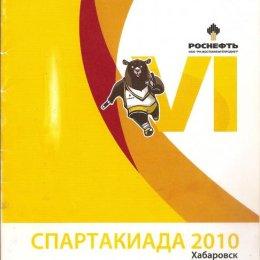Спартакиада Роснефти (С участием нефтяных компаний Сахалина)