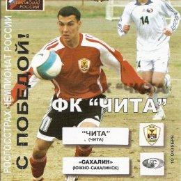ФК «Чита» - «Сахалин» (Южно-Сахалинск).